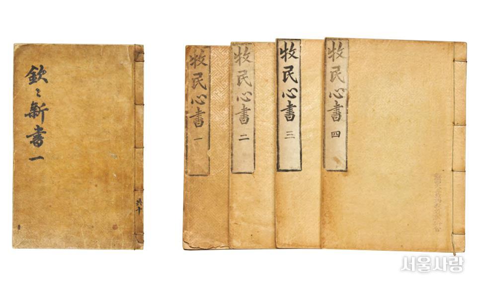 흠흠신서 1822, 목민심서 1901